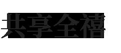 全禧纺织科技江苏有限公司logo图片